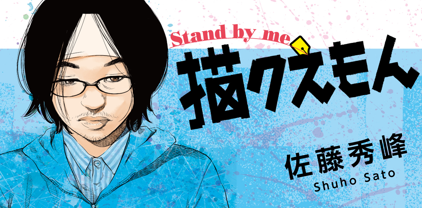 Stand by me 描クえもん