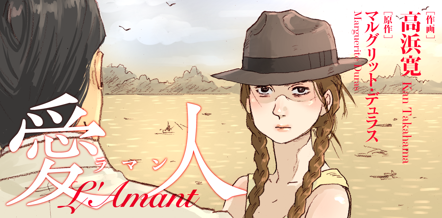 L'Amant ー愛人ー